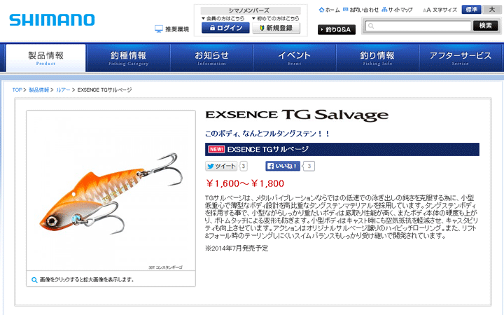 シマノ「TGサルベージ」が新登場!鉄板系バイブレーション!