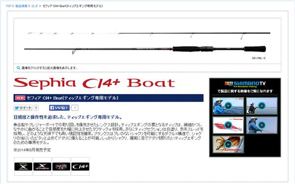 シマノ「セフィアCI4+ Boat」ティップランエギング専用ロッドが新登場!