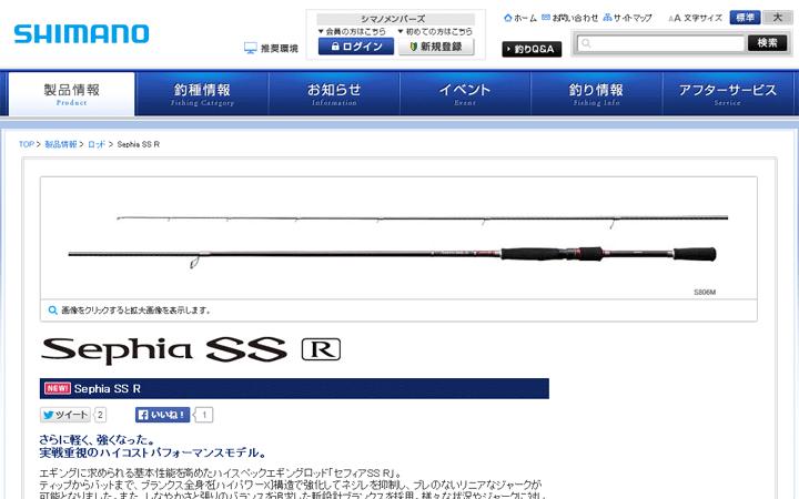 シマノ「セフィア SS R」――エギングロッドがモデルチェンジ!