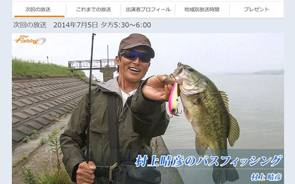 2014年7月5日放送のThe Fishingは――村上晴彦登場!