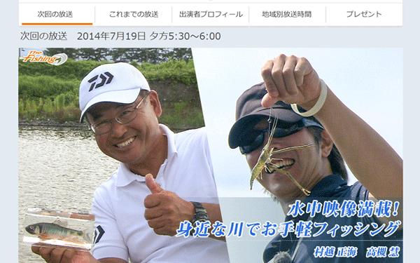 2014年7月19日放送のThe Fishingは――お手軽フィッシング!