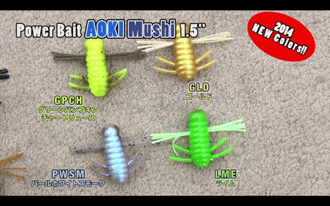 青木大介が青木虫の使い方やNEWカラーを解説&実釣(動画)