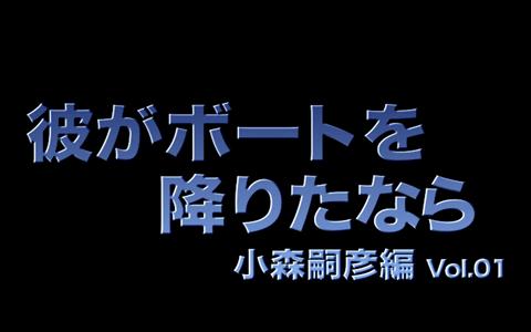 彼がボートを降りたなら――小森嗣彦が熊本でバスを攻略!(動画)_002