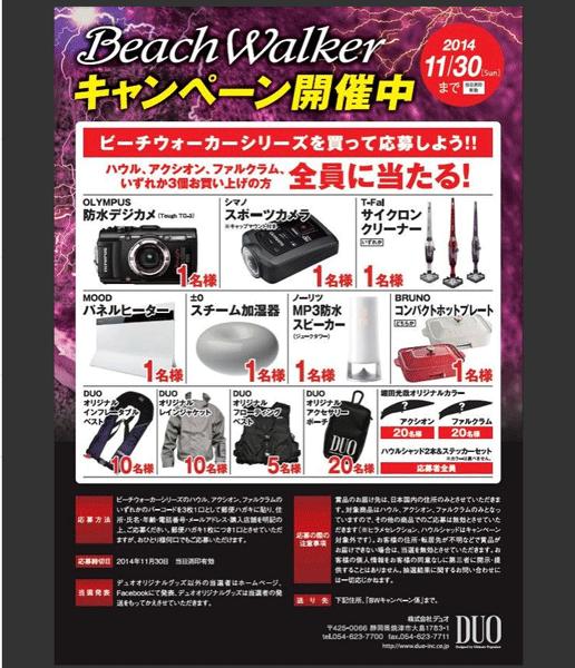 スポーツカメラ(シマノ)や防水デジカメが当たるキャンペーン開催!