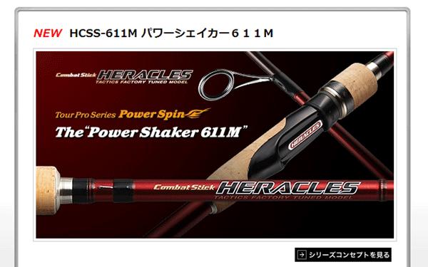 EG「パワーシェイカー611M」――清水盛三監修の勝つためのロッド!