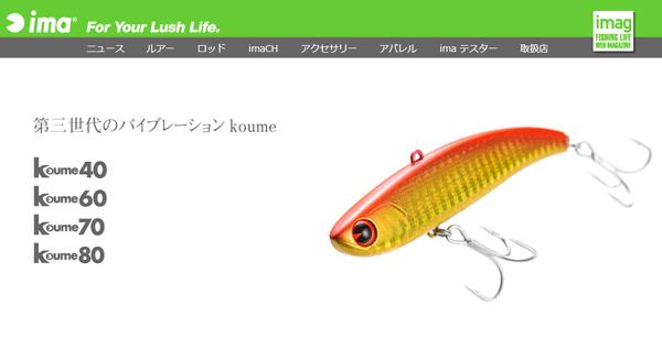 ima「koume 40(コウメ 40)」でライトSWゲームを楽しもう!