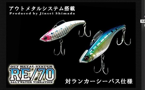 ジャッカル「RE/70」――アウトメタルシステム搭載バイブレーション!