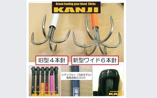 カンジ「ショートギャフⅡ 400」が新登場!6本針ワイドゲイプ採用