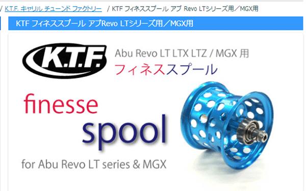 KTFからREVO LTX・LTZ・LT用フィネススプールが新登場!
