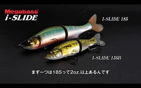 I-SLIDE(アイスライド) 135Bがメガバスから新登場!(実釣動画あり)