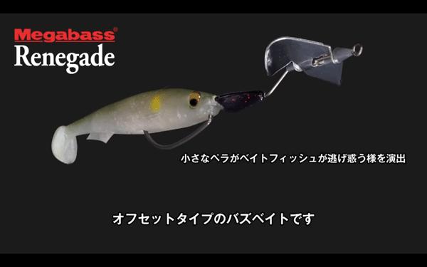 メガバス「レネゲード」――新感覚バズベイト!?解説&実釣動画あり