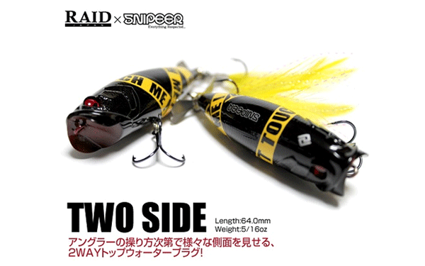 RAID JAPAN×SNIPEER「TWO SIDE SPカラー」が限定発売!