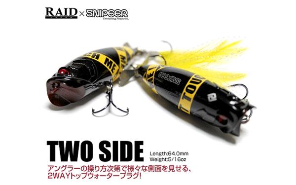 RAID JAPAN×SNIPEER「TWO SIDE SPカラー」が限定発売!