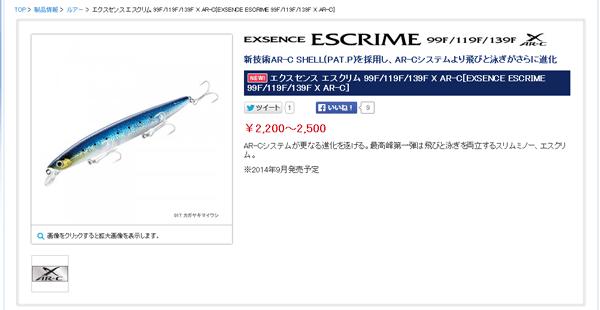 シマノ「エクスセンス エスクリム」――X AR-Cシステム新採用!
