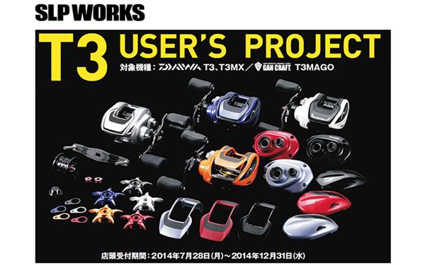 ダイワ「T3,T3 MX,T3 MAGO」をあなた色に!T3 USER'S PROJECT開始