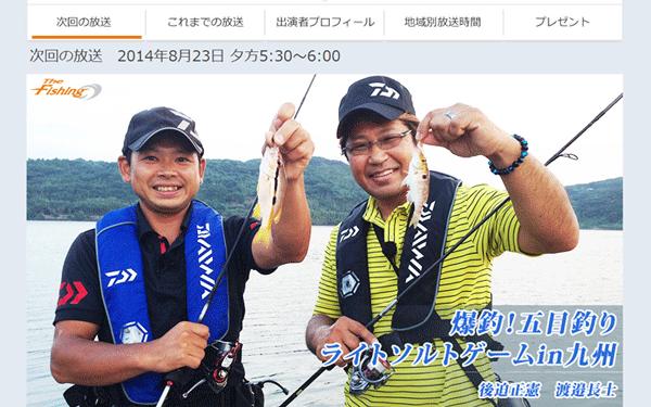 14月下美人が登場するThe Fishingは――ライトソルト五目!