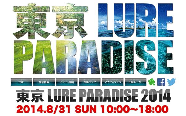 東京ルアーパラダイス2014 メーカーブースのイベントまとめ