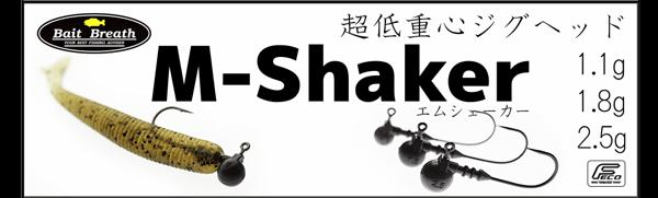 Bait Breath「エムシェーカー(M-Shaker)」超低重心ジグヘッド登場!
