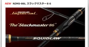 スラックマスター86(NIMS-86L)がフルモデルチェンジして新登場!