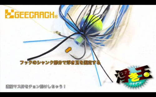ジークラック「浮き玉&ラジャボーン」で大江川水系のバスを攻略(動画_001