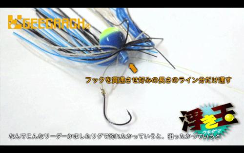 ジークラック「浮き玉&ラジャボーン」で大江川水系のバスを攻略(動画_002