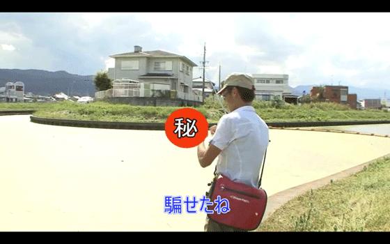 村上晴彦と一番弟子の赤松健が五三川のバスを攻略(動画)_002