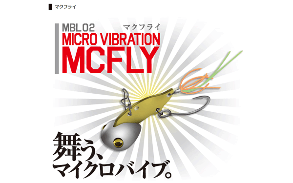 マグバイト「マクフライ」が新登場!マイクロメタルバイブ!