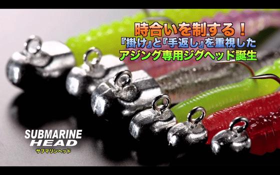 Maria「サブマリンヘッド」刺さり重視のアジング専用ジグヘッド!_001