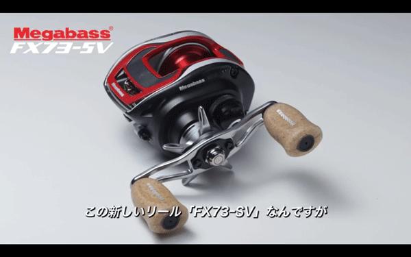 メガバス「FX73SV」が新登場!ノムシュンがインプレ!(動画あり)