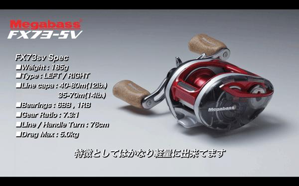 メガバス「FX73SV」が新登場!ノムシュンがインプレ!(動画あり)_002