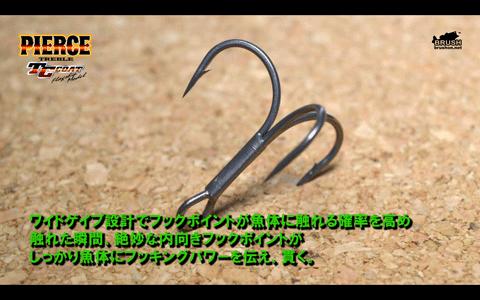 RYUGI「ピアストレブル(ダガー&フェザード)」を解説&実釣(動画)