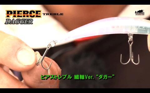 RYUGI「ピアストレブル(ダガー&フェザード)」を解説&実釣(動画)_003
