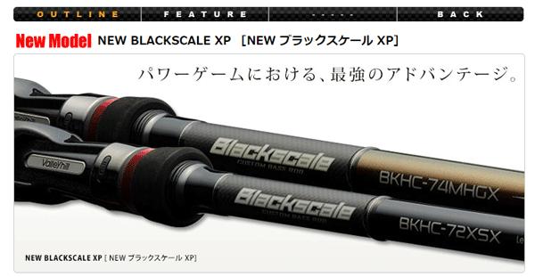 バレーヒル「NEWブラックスケールXP」新登場!コスパに優れたロッド