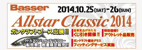 バサーオールスタークラシック2014 メーカーブースのイベントまとめ_002