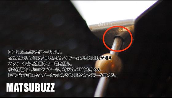 deps「マツバズ」の特徴や使い方を松下雅幸が解説&実釣(動画)_003