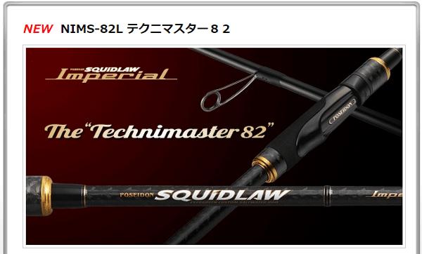 テクニマスター82(NIMS-82L)が新登場!杉原正浩監修ロッド!