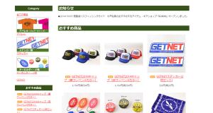 GETNETのWebショップ「G-BOX」がオープン!希少なアイテムが販売!