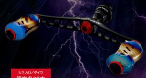 リブレ「Wing100 BLACK SOUL(ハンドル)」が60本限定で発売!