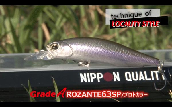 DUO「ロザンテ63SP&真虫」でナイスバスをキャッチ!(動画)_002