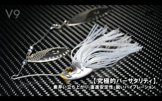 メガバス「V9スピナーベイト」の使い方や特徴を解説&実釣(動画)_002