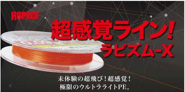 ラパラ「ラピズムX 0.09号&0.2号」が新登場!細くて強いPEライン
