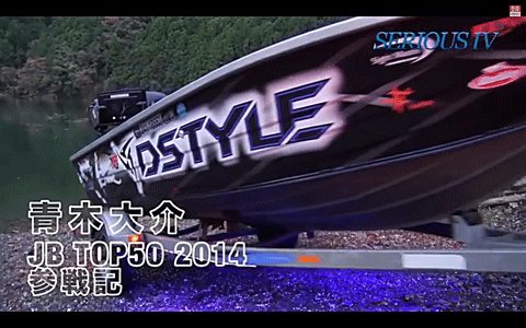 青木大介DVD「シリアス4」JB TOP50戦に密着!This is D.AOKI!