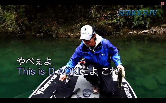 青木大介DVD「シリアス4」JB TOP50戦に密着!This is D.AOKI!_002