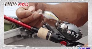 清水盛三が語るラインの使い分けでルアーの深度を操る方法(動画)