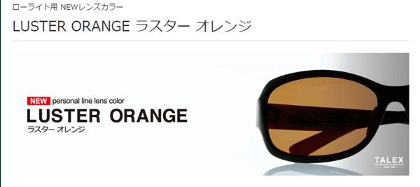 TALEX(タレックス)に新色「ラスターオレンジ」が追加!_001