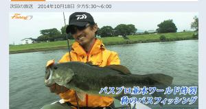 並木敏成が遠賀川のブラックバスを攻略!The Fishing(2014.10.18)