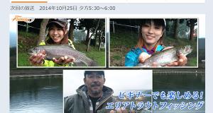 石川文菜が挑戦!エリアトラウトフィッシング The FIshing(2014.10.25)