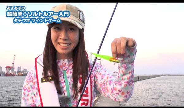 うつだあずみと一緒にワインド釣法を学ぼう!(タチウオ動画)