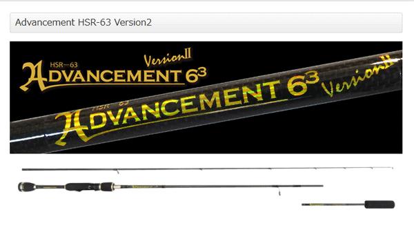 34「HSR-63」にVersion2が新登場!1ピースから2ピースに!