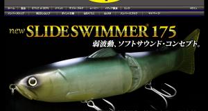 deps「newスライドスイマー175」誕生!ビッグバスハントにマスト!_001